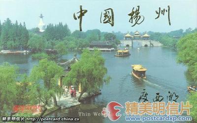 中国杨州瘦西湖 邮资明信片