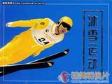 冰雪运动 哈尔滨风光风情系列明信片