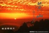黄山 邮资明信片