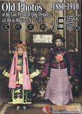 末代皇朝旧影 1880-1910 明信片