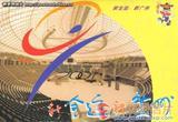 新全运,新广州 邮资明信片